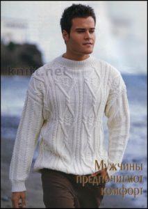 Мужской узорчатый пуловер