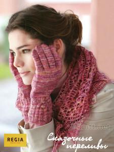 Шаль и перчатки спицами