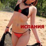 Пляжный комплект «Испания»: купальник и шаль