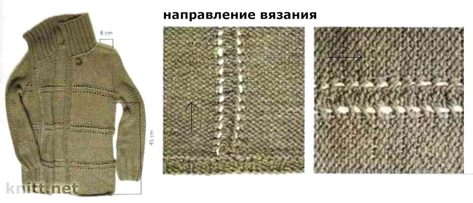 Кардиган (поперечное вязание)