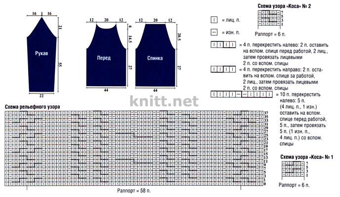 Вязаный спицами синий укороченный пуловер схема и выкройка