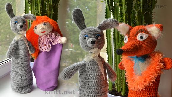 Вязаные крючком куклы для кукольного театра