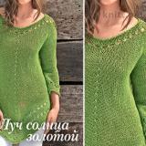 Пуловер с декоративными отверстиями