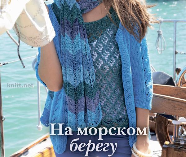 Жакет с косами в морском стиле
