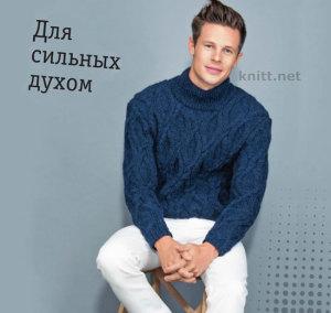 Темно-синий свитер для парня
