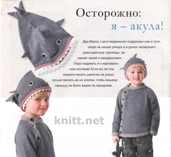 Вязаные пуловер и шапка Акула